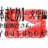 ユーチューブ大学文学編おすすめの本