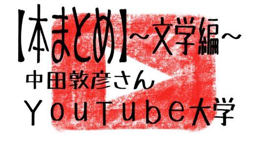 YouTube大学~文学編~【おすすめの本】