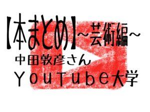 本のまとめ芸術編中田敦彦さんユーチューブ大学