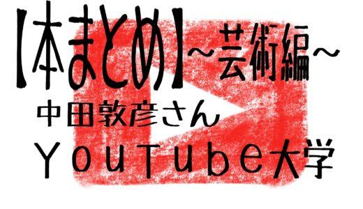 【本のまとめ】〜芸術編〜中田敦彦さんYouTube大学
