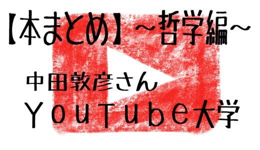 YouTube大学~哲学編~【本のまとめ】