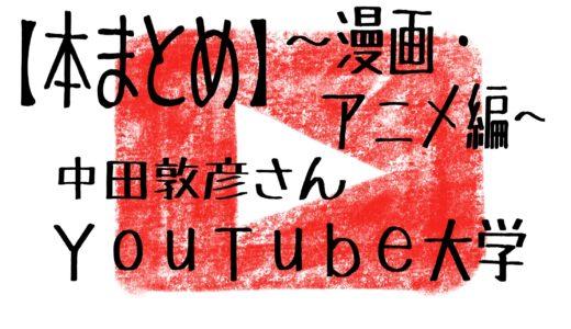 【おすすめの本】~漫画・アニメ編~中田敦彦さんYouTube大学