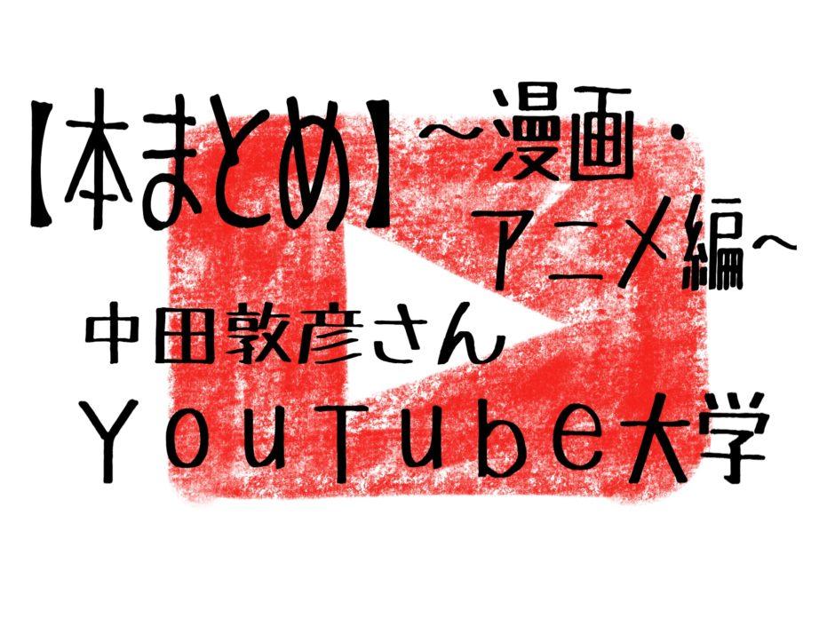おすすめの本漫画アニメ編中田敦彦さんユーチューブ大学