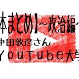 中田敦彦さん本のまとめユーチューブ大学政治編