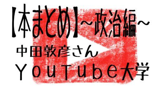中田敦彦さん【本のまとめ】YouTube大学~政治編~