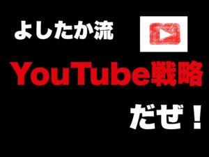 よしたか流YouTube戦略だぜ!