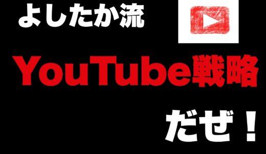 【よしたか流】YouTube戦略だぜ!【→中級者向け】
