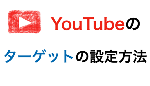 【結論】YouTubeのターゲットの設定方法