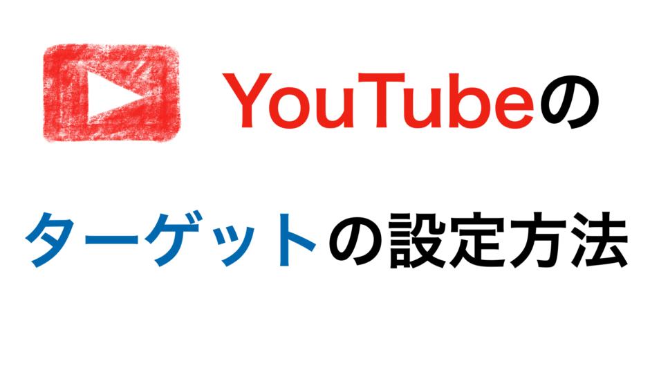 YouTubeのターゲットの設定方法